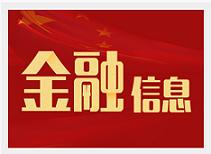 中国银保监会办公厅发布《关于进一步规范商业银行结构性存款业务的通知》